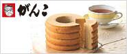 がんこ豆乳ばーむくーへん3個セット【大阪の名店「がんこ」のバームクーヘンをお届け/送料無料